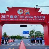 2017绍兴国际马拉松