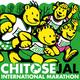 千岁JAL国际马拉松赛