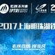 碧桂园·2017上海明珠湖铁人三项赛