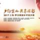 乡约宝山 共享泾彩 2017上海·罗泾美丽乡村徒步赛