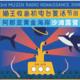 2019 猫王收音机电台复活节 III 阿那亚黄金海岸沙滩露营