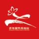 2018贵港国际马拉松