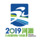 2018 河源万绿湖国际马拉松赛