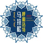 """呼和浩特马拉松暨""""健康中国""""中国马拉松系列赛"""