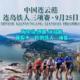 2016 中国连云港连岛铁人三项赛