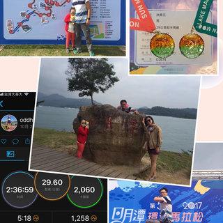 2017 日月潭 29k 环湖