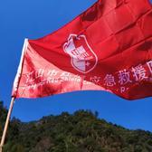 江山红盾公益救援队