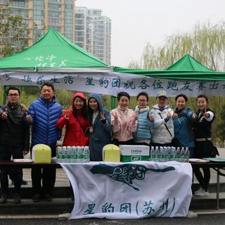 2017金鸡湖马拉松星豹团