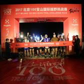 北京100宝山国际越野挑战赛