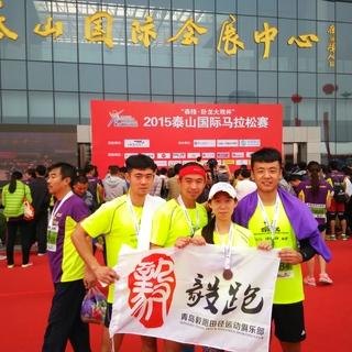 2015泰山国际马拉松赛