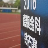 4月16日5公里场内赛第二组及花絮