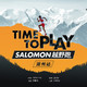 2020 Salomon越野跑-湖州站 十二星座主题跑之西塞山