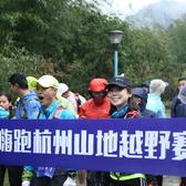 2016 嗨跑·杭州山地越野赛