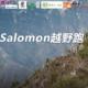 香山绿跑阳光越野跑Salomon月赛北京站第四十六期活动