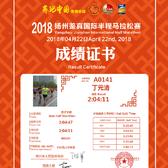 2018扬州鉴真国际半程马拉松