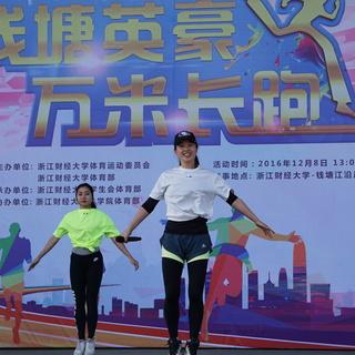 """浙江财经大学2017年第三届 """"钱塘英豪""""万米长跑"""