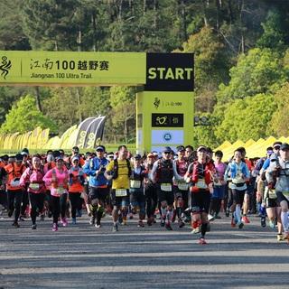 2017 第二届江南100越野赛